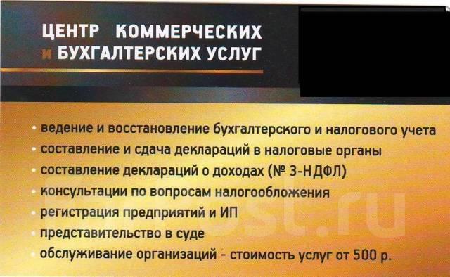 Регистрация ооо без расчетного счета регистрация ип саратов госпошлина