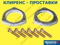 Проставки для увеличения клиренса толщиной 15 мм алюминиевые, передний 4860942020, 4860928040, 4860942060, 4860972010, 4860947031, 4860921070, 4868728...