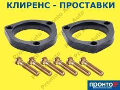 Проставки для увеличения клиренса толщиной 15 мм алюминиевые с полимерным покрытием, передний 4860942020, 4860928040, 4860942060, 4860972010, 48609470...