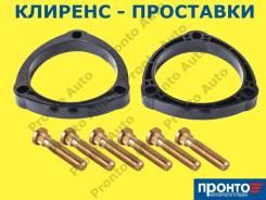Проставки для увеличения клиренса толщиной 20 мм полимерные, передний 4860942020, 4860928040, 4860942060, 4860972010, 4860947031, 4860921070, 48687280...