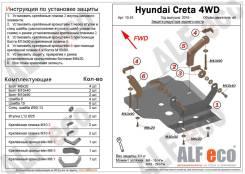 Защита редуктора заднего моста Hyundai Creta 4WD 2016- сталь 2мм