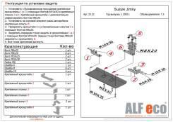 Защита рулевых тяг Suzuki Jimny 2003 - сталь 2мм