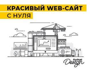 Эффективные и креативные сайты любой сложности