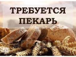 Пекарь-кондитер. Улица Муравьёва-Амурского 4