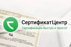 Декларация соответствия, Сертификат соответствия, ТУ, СТО, ISO 9001