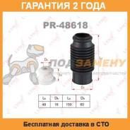 Пыльник отбойникотбойник отверстие диаметр штока LYNX PR-48618 LYNX / PR48618. Гарантия 24 мес.