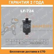 Фильтр топливный LYNX / LF724. Гарантия 24 мес.