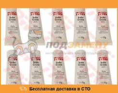 Смазка суппорта TRW / PFG110