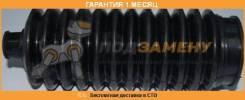 Пыльник рулевой тяги PERFECT / TO55AE101LR. Гарантия 1 мес.