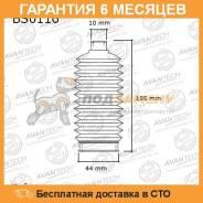 Пыльники рулевой системы AVANTECH / BS0116. Гарантия 6 мес.
