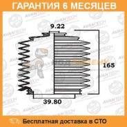 Пыльники рулевой системы AVANTECH AVANTECH / BS0304. Гарантия 6 мес.