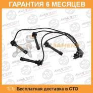 Комплект высоковольтных проводов AVANTECH / IL0304. Гарантия 6 мес.