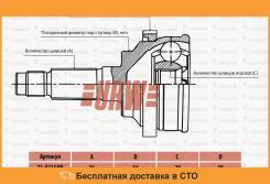ШРУС внешний URW / 2102159N. Распродажа, гарантия лучшей цены