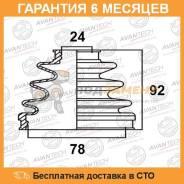 Пыльники привода AVANTECH BD0108 AVANTECH / BD0108. Гарантия 6 мес.