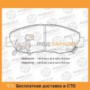 Тормозные колодки AVANTECH / AV1002. Распродажа, гарантия лучшей цены