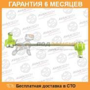 Стойки стабилизатора AVANTECH / ASL0109. Гарантия 6 мес.