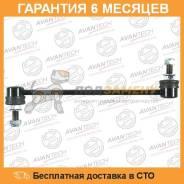 Стойка стабилизатора AVANTECH AVANTECH / ASL0261. Гарантия 6 мес.