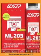 Раскоксовка двигателя LAVR ML-203 NOVATOR, 320мл LAVR / LN2507