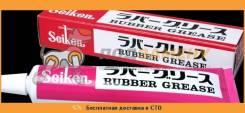 Смазка для резиновых компонентов тормозной системы гр SEIKEN / CF301