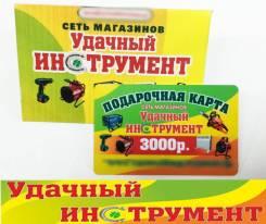 Подарочный сертификат номиналом 3000р. 10 магазинов.