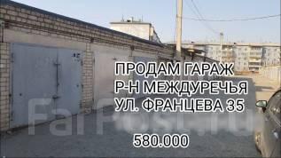 Гаражи кооперативные. улица Александра Францева 35, р-н Междуречье, 20,0кв.м., электричество