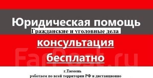 юридические консультаций бесплатные в тюмени