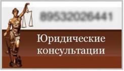 Юрист. Краткая консультация по телефону - бесплатно