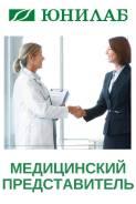 """Медицинский представитель. ООО """"ЮНИЛАБ"""""""