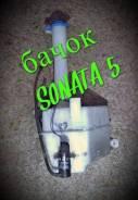 Бачок стеклоомывателя. Hyundai Grandeur, XG Hyundai XG Hyundai Sonata, EF Kia Optima Kia Magentis Kia Regal Двигатель D4BB