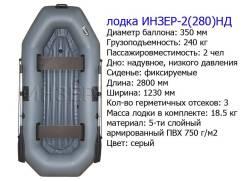 Инзер 2 НД. 2019 год год, длина 2,80м., двигатель без двигателя