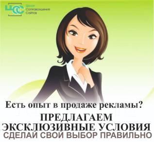 Менеджер по продажам рекламы. Улица Ленина 4