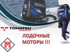 Лодочные моторы Tohatsu в Междуреченске