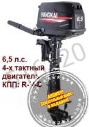 Hangkai. 6,50л.с., 4-тактный, бензиновый, нога S (381 мм), 2018 год