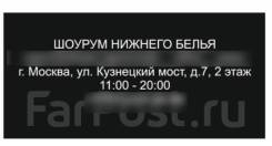 Продавец-консультант. Улица Кузнецкий Мост 7