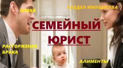 Гражданские дела! Семейные дела! Наследственные споры
