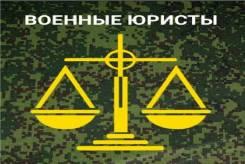 Адвокат, Юрист, Защита военнослужащих, Военный суд