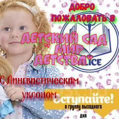 """Частный Детский САД """"Mir Detstva"""" 12500 от 4 до 6 лет."""