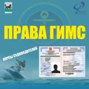 Подготовка судоводителей для получения ПРАВ ГИМС   Иркутск   УЦ Фрегат