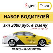 Водитель такси. И.П. Кузнецов Р.О. Улица Краснореченская 139а
