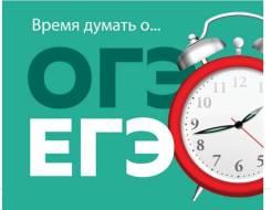 Репетитор ЕГЭ русский язык