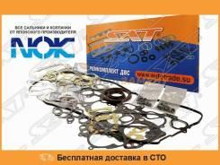Ремкомплект ДВС 1GFE полный SAT / ST0411170062