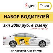 Водитель такси. Улица Краснореченская 139а