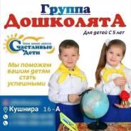 Детский сад с подготовкой к школе. от 5 лет