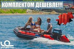 При покупке комплекта Лодка Stormline + мотор Mikatsu - скидка 10%