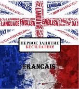 Репетитор по английскому языку, французскому языку