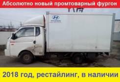 "Hyundai Porter II. Hyundai Porter 2 промтоварный фургон ""легкий сендвич"", 2 497куб. см., 1 500кг., 4x2"