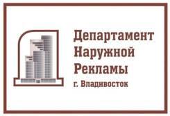 """Сборщик. ООО """"ДНР"""". Г. Владивосток"""