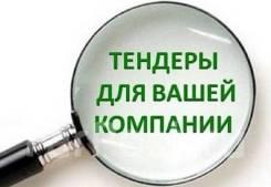 Программа поиска тендеров, аукционов, котировок и конкурсов