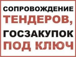 Полное Сопровождение Тендеров, Аукционов, электронных торгов!