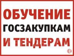Семинары и курсы по Госзакупкам, Тендерам, Госаукционам!